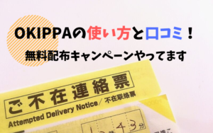 OKIPPA(オキッパ)無料配布に応募!使い方や口コミは?