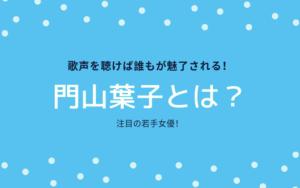 ライオンキング吹替版ナラ役!門山葉子の年齢、出身は?ファンクラブは?