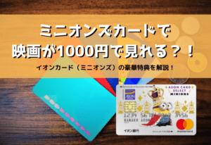 【イオンカードミニオンズ】イオンシネマで映画が1000円?特典紹介!