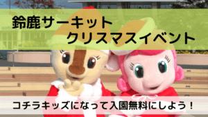鈴鹿サーキットクリスマス2019入園無料になる方法