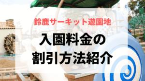 鈴鹿サーキット入園料金を割引価格で購入する方法!JAFの優待も使える?