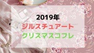 ジルスチュアート【クリスマスコフレ2019】予約の仕方は?発売日・中身も紹介!