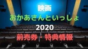 映画「おかあさんといっしょ2020」前売り券・特典の予約購入方法!コンビニで買える?