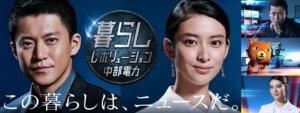 中部電力新CMは小栗旬と武井咲の「暮らしレボリューション」で豪華!動画も!