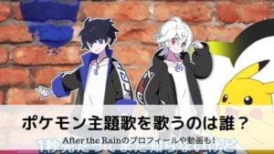 ポケモン新作アニメ主題歌を歌う「After the Rain」って誰?歌詞や動画・プロフィールも!