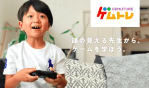 ゲームの家庭教師「ゲムトレ」の効果は?eスポーツを目指す子どもにもおすすめ!値段や受講内容