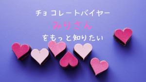 【あさイチ12/5出演】チョコレートバイヤーみりとは?青いチョコレート発掘した経歴・出演番組も!