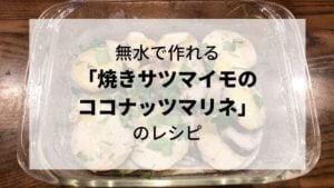 無水で作れる「焼きサツマイモのココナッツマリネ」レシピ!簡単なのに美味しくて家族に人気
