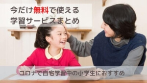 【学習アプリが無料】期間限定無償提供される小中学生サービス
