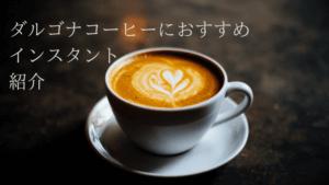 ダルゴナコーヒーで使うインスタントコーヒーのおすすめは?商品の注意点も