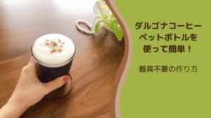 ダルゴナコーヒーはペットボトルで作ろう!泡だて器不要の作り方
