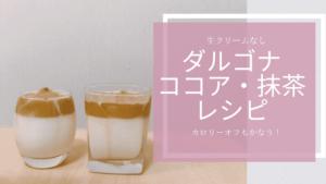 【ダルゴナコーヒー】ココア・抹茶味を生クリームなしで作る方法