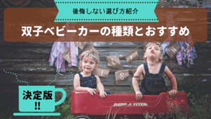 双子ベビーカーは縦横以外に連結タイプもある!特徴や後悔しない選び方