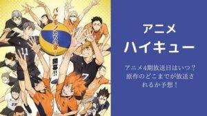 ハイキューアニメ4期放送日はいつ?原作のどこまでが放送されるか予想!