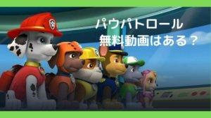 パウパトロール無料動画はある?日本語で見れるサイトまとめ!
