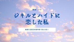「ジキルとハイドに恋した私」動画を全話日本語字幕で見る方法!