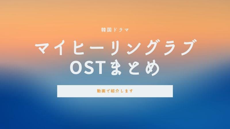 ラブ 主題 ヒーリング 歌 マイ マイヒーリングラブOST・挿入歌は?動画付きで紹介!