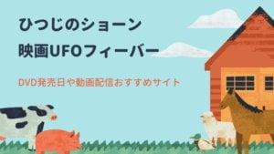 ひつじのショーンUFOフィーバーDVD発売日はいつ?動画配信のおすすめを紹介!