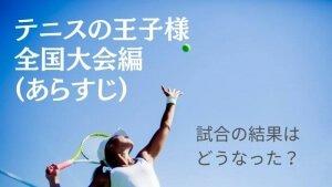 テニスの王子様全国大会編のあらすじ(ネタバレあり)試合の結果はどうなった?