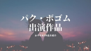 パク・ボゴム出演ドラマ作品のおすすめ3選!最新ボーイフレンドで注目!