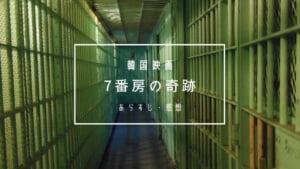 韓国映画「7番房の奇跡」あらすじネタバレ感想!動画配信はしている?