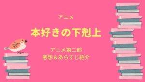 本好きの下剋上が面白い!アニメ第二部の感想&あらすじ紹介