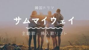 サムマイウェイ韓国ドラマのostは歌詞に注目!主題歌・挿入歌リスト