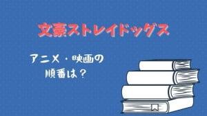 【文豪ストレイドッグス】アニメ・映画の順番は?漫画との違いはどこ?