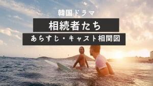 韓国ドラマ「相続者たち」あらすじ・キャスト相関図!口コミ紹介