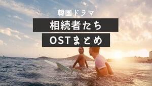 韓国ドラマ「相続者たち」OSTまとめ!主題歌・挿入歌サントラ紹介