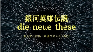 銀河英雄伝説die neue theseあらすじ評価!声優やキャスト紹介