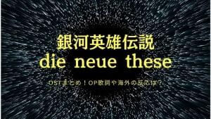 銀河英雄伝説die neue theseのOSTまとめ!OP歌詞や海外の反応は?