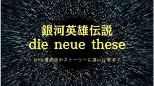 銀河英雄伝説die neue theseのNHK再放送は?ストーリーに違いはある?