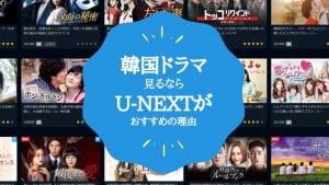 韓国ドラマ見るならU-NEXTがおすすめ!メリット6つが凄すぎる!