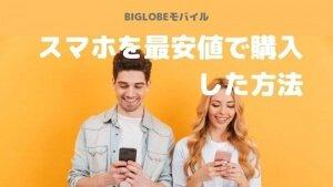 【BIGLOBE機種変更】格安スマホ乗り換えを安くする方法!割引率アップの裏技