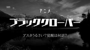 アニメ「ブラッククローバー」アスタうるさい?覚醒シーンは何話?