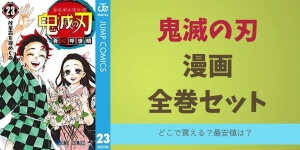 鬼滅の刃漫画全巻セットも予約なし!電子書籍を最安値で読む方法!