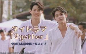 タイの人気BLドラマ「2gether」が全話無料?日本語字幕で見る方法