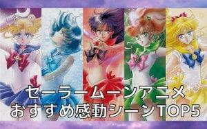 アニメ「セーラームーン」シリーズおすすめ感動シーンTOP5!