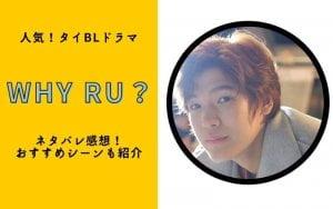 WHY R U?(タイBLドラマ)ネタバレなし感想!おすすめシーンも紹介